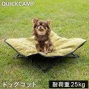 クイックキャンプ QUICKCAMP 犬用ベッド ドッグコット DOGCOT QC-DC カーキ キャンプ アウトドア ペット用 ピクニック…