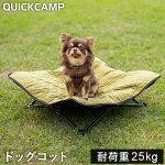クイックキャンプQUICKCAMP犬用ベッドドッグコットDOGCOTQC-DCカーキキャンプアウトドアペット用ピクニックBBQペットペットベッド小型犬