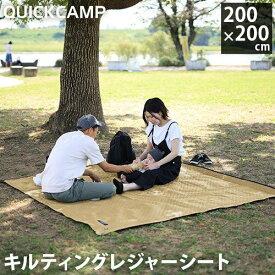 クイックキャンプ QUICKCAMP レジャーシート サンド 厚手 大判 200×200 QC-LS200