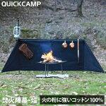 クイックキャンプQUICKCAMP焚火陣幕-homuraブラックQC-WSコットンキャンプアウトドアアイアン焚火防風風よけウィンドスクリーン焔