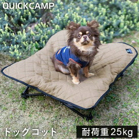 クイックキャンプ QUICKCAMP 犬用ベッド ドッグコット DOGCOT サンド QC-DC キャンプ アウトドア ペット用 ピクニック