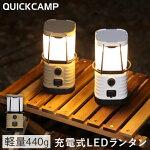 クイックキャンプ充電式防滴LEDランタンポータブル無段階調節アウトドアキャンプ用ランタン電球色サンドQC-LLT200