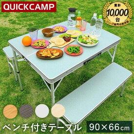 クイックキャンプ QUICKCAMP アウトドア 折りたたみテーブルセット 4人用 シルバー ALPT-90 軽量 椅子付き 折り畳みテーブル ピクニックテーブル