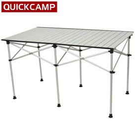 クイックキャンプ QUICKCAMP アウトドア アルミロールテーブル 123×70cm ALRT-001 軽量 高さ2段階調整 折りたたみ BBQ ピクニックテーブル
