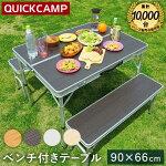 クイックキャンプQUICKCAMPアウトドア折りたたみテーブルセット4人用モダンブラウンALPT-90軽量椅子付き折り畳みテーブルピクニックテーブル