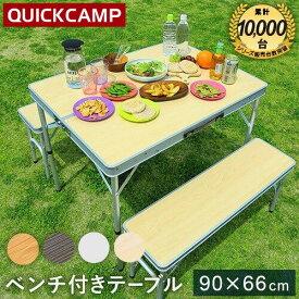 クイックキャンプ QUICKCAMP アウトドア 折りたたみテーブルセット 4人用 ナチュラル ALPT-90 軽量 椅子付き 折り畳みテーブル ピクニックテーブル