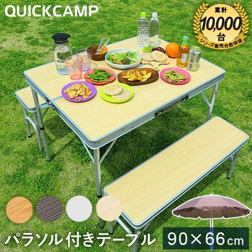 パラソル付き アウトドア 折りたたみテーブル チェアセット ピクニックテーブルセット ナチュラル ALPT-90P