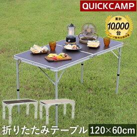 クイックキャンプ QUICKCAMP アウトドア 折りたたみテーブル 120×60cm ナチュラル AL2FT-120 二つ折り 軽量 折り畳みテーブル ローテーブル ピクニックテーブル