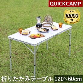 クイックキャンプ QUICKCAMP アウトドア 折りたたみテーブル 120×60cm ホワイト AL2FT-120 二つ折り 軽量 折り畳みテーブル ローテーブル ピクニックテーブル 白