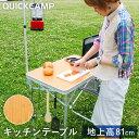 ポイント クイックキャンプ アウトドア キッチン テーブル 折りたたみ キャンプ