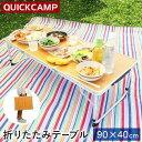 29日9:59迄限定エントリーでポイント5倍★クイックキャンプ 折りたたみ ミニテーブル 90×40cm 高さ調整可能 アウトド…