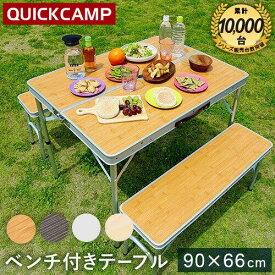 【1/25限定!エントリー&楽天カード決済でP+11倍】クイックキャンプ QUICKCAMP アウトドア 折りたたみテーブルセット 4人用 バンブー ALPT-90 軽量 椅子付き 折り畳みテーブル ピクニックテーブル