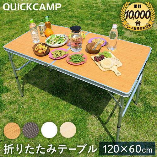 アウトドア 折りたたみテーブル 120×60cm 二つ折り バンブー AL2FT-120