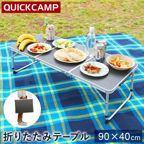 アウトドア ミニ 折りたたみテーブル 90×40cm 高さ2段階 ローテーブル グレー QC-3FT90