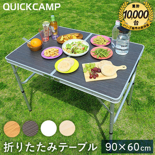 アウトドア 折りたたみテーブル 90×60cm 二つ折り ピクニックテーブル モダンブラウン AL2FT-90