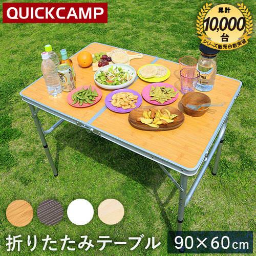 アウトドア 折りたたみテーブル 90×60cm 二つ折り ピクニックテーブル バンブー AL2FT-90