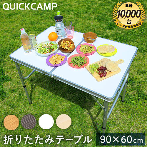 アウトドア 折りたたみテーブル 90×60cm 二つ折り ピクニックテーブル ホワイト AL2FT-90