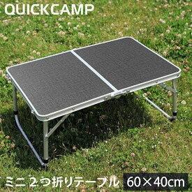 クイックキャンプ QUICKCAMP アウトドア 折りたたみ ミニテーブル 60×40cm グレー QC-2FT60 高さ2段階 二つ折り 軽量 折り畳みテーブル ローテーブル ピクニックテーブル