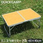 アウトドアミニ折りたたみテーブル60×40cm高さ2段階ローテーブルバンブーQC-2FT60