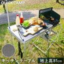 【送料無料】クイックキャンプ アウトドア キッチンテーブル 折りたたみ キャンプ用調理台 グレー QC-KT70 【QUICKCAM…