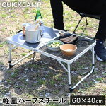 クイックキャンプQUICKCAMPアウトドアハーフスチール焚き火テーブル60×40cmグレーQC-2MT60焚火耐熱ファイヤーサイドテーブル折りたたみミニテーブル