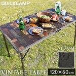 クイックキャンプアウトドア折りたたみテーブル120×60cmアルミ二つ折りテーブルヴィンテージラインQC-2FT120V