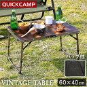 クイックキャンプ QUICKCAMP アウトドア 折りたたみ ミニテーブル 60×40cm 収納袋付き ヴィンテージライン QC-2FT60V…