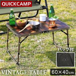 クイックキャンプ QUICKCAMP アウトドア 折りたたみ ミニテーブル 60×40cm 収納袋付き ヴィンテージライン QC-2FT60V