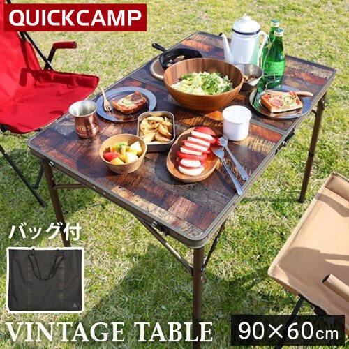 クイックキャンプ アウトドア 折りたたみ テーブル 90×60cm アルミ 二つ折り テーブル ヴィンテージライン QC-2FT90V