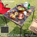 クイックキャンプQUICKCAMPアウトドア折りたたみテーブル90×60cm収納袋付きヴィンテージラインQC-2FT90V二つ折り軽量折り畳みピクニックテーブル