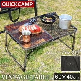 クイックキャンプ QUICKCAMP アウトドア ハーフスチール 焚き火テーブル 60×40cm 収納袋付き ヴィンテージライン QC-2MT60V 焚火 耐熱 ファイヤーサイドテーブル 折りたたみ ミニテーブル