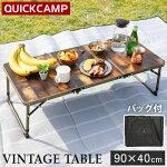 クイックキャンプQUICKCAMPアウトドア折りたたみミニテーブルロング90×40cm収納袋付きヴィンテージラインQC-3FT90V高さ2段階三つ折り軽量折り畳みローテーブルピクニックテーブル