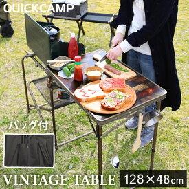 クイックキャンプ QUICKCAMP アウトドア 折りたたみ キッチンテーブル 収納袋付き ヴィンテージライン QC-KT70Va 軽量 折り畳み キャンプ用調理台 ハイテーブル
