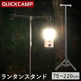 クイックキャンプ QUICKCAMP アウトドア 折りたたみ ランタンスタンド 収納袋付き QC-LH220 軽量 アルミ製 折り畳み ランタンハンガー 専用ペグ付き