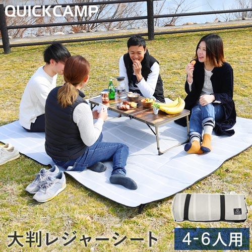 クイックキャンプ 大判 レジャーシート 2m×1.8m ピクニックシート 厚手 防水 アーバンストライプ QC-LS200V