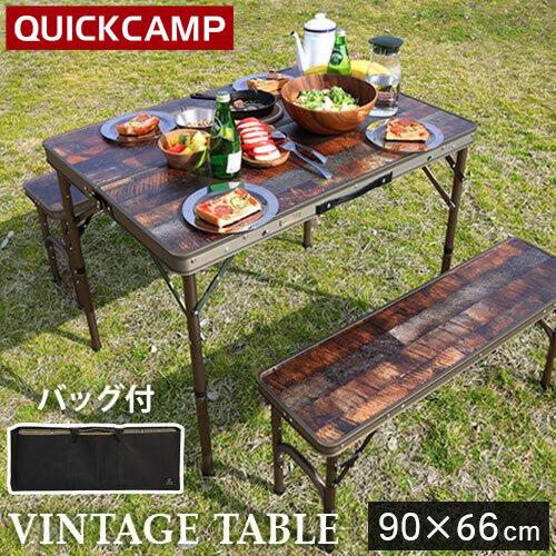クイックキャンプ アウトドア 折りたたみ テーブル チェアセット 4人用 ピクニック セット ヴィンテージライン QC-PT90Va