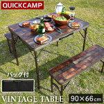 クイックキャンプQUICKCAMPアウトドア折りたたみテーブルセット4人用収納袋付きヴィンテージラインQC-PT90Va軽量椅子付き折り畳みピクニックテーブル