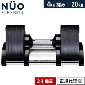 フレックスベル FLEXBELL アジャスタブルダンベル NUO ADJUSTABLE DUMBBELL-20KG NUO-FLEX20