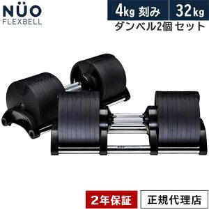 【15日限定!最大2,000円OFFクーポン配布】フレックスベル FLEXBELL アジャスタブルダンベル NUO ADJUSTABLE DUMBBELL-32KG 2個セット NUO-FLEX32*2