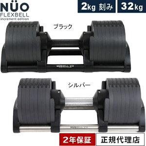 フレックスベル FLEXBELL アジャスタブルダンベル 新型2kg刻み NUO ADJUSTABLE DUMBBELL increment edition 32KG NUO-FLEX32