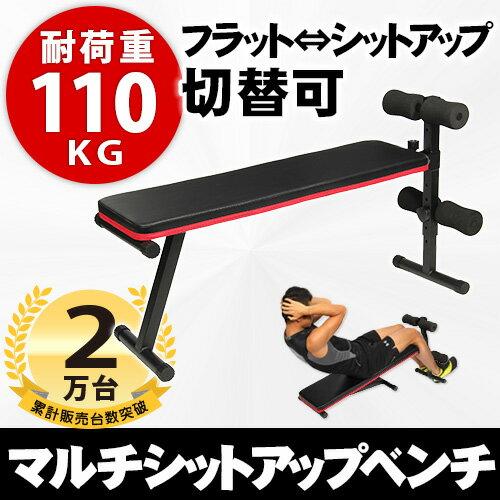 マルチシットアップベンチ 腹筋 背筋 ダンベルプレス用 折りたたみ フラットベンチ ESFB-004