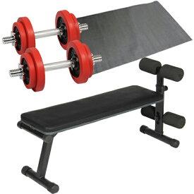 ダンベルトレーニング 4点セット レッド 10kg フラットベンチ ラバーダンベル 10kg 2個セット 保護マット