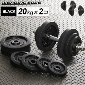 リーディングエッジ ラバーダンベル 40kg セット 片手 20kg 2個セット ブラック LE-DB20 ダンベルセット