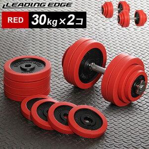 リーディングエッジ ラバーダンベル 60kg セット 片手 30kg 2個セット レッド LE-DB30 ダンベルセット