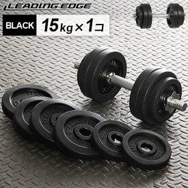 【1/20限定!エントリー&楽天カード決済でP+11倍】リーディングエッジ ラバーダンベル 15kg 単品 ブラック LE-DB15