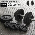 リーディングエッジラバーダンベル20kg単品ブラックLE-DB20