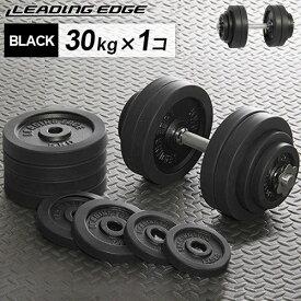 【1/20限定!エントリー&楽天カード決済でP+11倍】リーディングエッジ ラバーダンベル 30kg 単品 ブラック LE-DB30