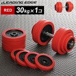 リーディングエッジラバーダンベル30kg単品レッドLE-DB30