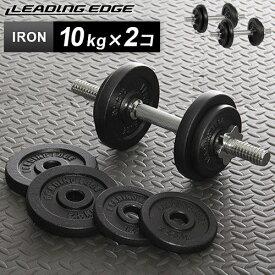 リーディングエッジ LEADING EDGE アイアンダンベル 20kgセット 片手10kg×2個 LE-IDB10 ダンベルセット