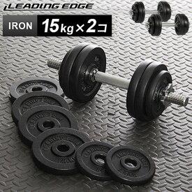 リーディングエッジ LEADING EDGE アイアンダンベル 30kgセット 片手15kg×2個 LE-IDB15 ダンベルセット